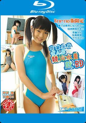 芹沢南 15歳中3 卒業作品ぜんぶ競泳水着SP BD 表紙画像