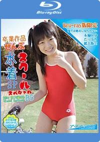 芹沢南15歳中3 卒業作品ぜんぶスクール水着SP BD 表紙画像