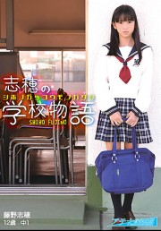 藤野志穂/志穂の学校物語