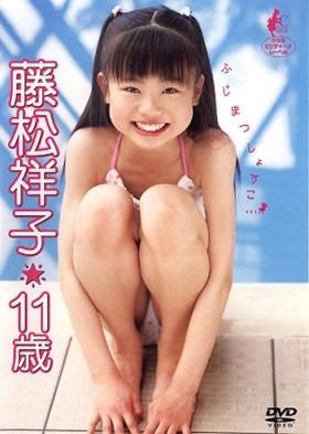 藤松祥子 11歳 表紙画像