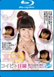 コイビト目線 桜子とふたりっきり 目線そらすな、ボクの妹・・・ 真木桜子 Blu-ray