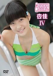 かわいい天使 杏佳 IV