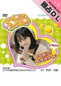 いっしょにたべよっ!! 町田有沙とドキドキお弁当タイム
