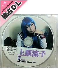 realize Original 上野涼子 2