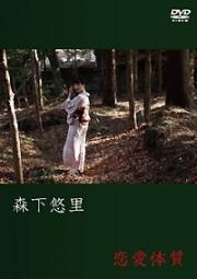 【特典】恋愛体質 森下悠里 *サインジャケット+サインチェキ