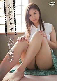 【特典】哀愁シネマ 大竹愛子 *サインジャケット+サインチェキ 表紙画像