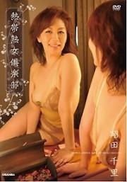 熱帯熟女倶楽部 翔田千里