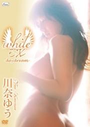 white EX -daydream- 川奈ゆう