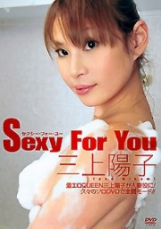 Sexy For You 三上陽子