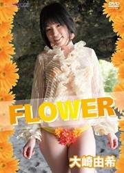 FLOWER 大崎由希