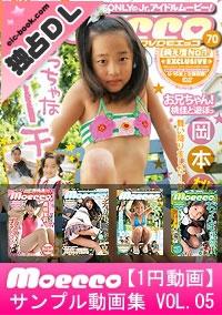 【1円動画】moecco サンプル動画集 VOL.05