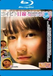 コイビト目線 そらとふたりっきり 目線をそらすな、ボクの妹・・・ 持田そら Part2 Blu-ray