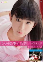 DL半額8/25マデ)えり子の課外授業 水沢えり子