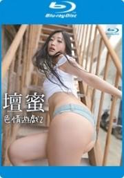 【特典】色情遊戯2 BD 壇蜜 *サインジャケット