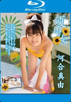 夏少女 河合真由 Blu-ray版 表紙画像