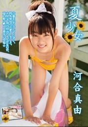 夏少女 河合真由 DVD版