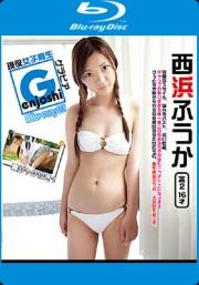 現役女子高生グラビア 西浜ふうか Blu-ray版
