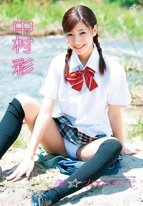 美☆少女時代 中村彩 表紙画像