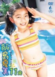 飯島夏美 11歳