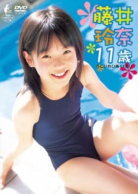 藤井玲奈 11歳 表紙画像