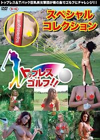 トップレス・ゴルフ!!スペシャルコレクション