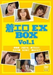 着エロ EX BOX Vol.1