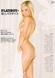 Playboyの素人パラダイス
