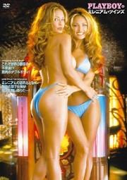Playboyのミレニアム・ツインズ