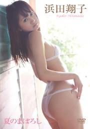 夏のまぼろし 浜田翔子