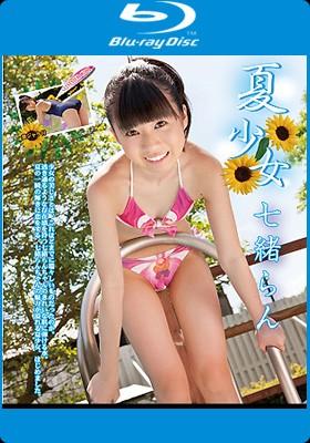 夏少女 七緒らん Blu-ray版