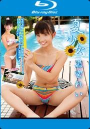 夏少女 黒宮れい Blu-ray版
