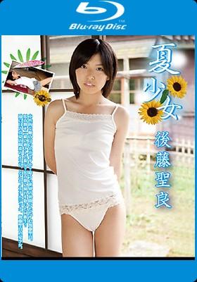 夏少女 後藤聖良 Blu-ray版 表紙画像
