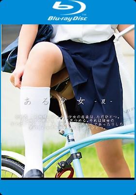 ある少女 夏 Blu-ray版 表紙画像