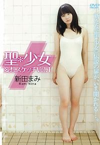 聖*少女 妄想スケッチ Vol.1 新田まみ