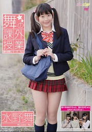 舞の課外授業 ~Vol.4~