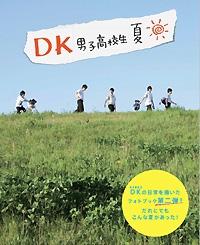 DK 男子高校生 夏