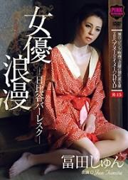 女優浪漫 日比谷バーレスク 冨田じゅん