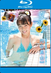 夏少女 河合真由 Part2 ~残暑お見舞い申し上げます~ Blu-ray版