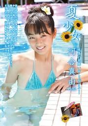 夏少女 河合真由 Part2 ~残暑お見舞い申し上げます~ DVD版