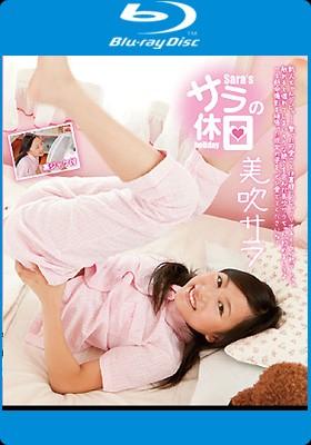 サラの休日 美吹サラ Blu-ray版