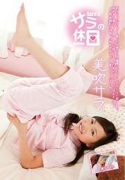 サラの休日 美吹サラ DVD版