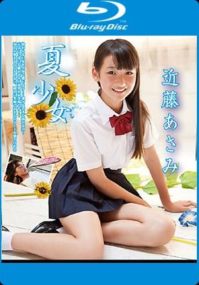 夏少女 近藤あさみ Blu-ray版 表紙画像