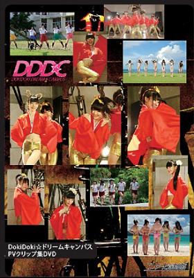 DokiDoki☆ドリームキャンパスPVクリップ集DVD発売