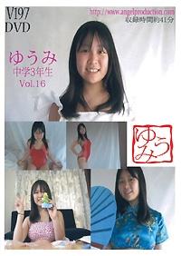 ゆうみ 中学3年生 Vol.16