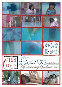 はじゅね 小学3年生 Vol.01 表紙画像