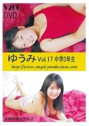 ゆうみ 中学3年生 Vol.17