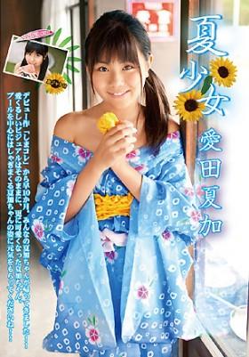 夏少女 愛田夏加 DVD版 表紙画像