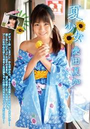 夏少女 愛田夏加 DVD版