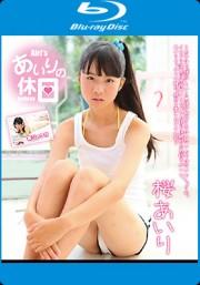 あいりの休日 桜あいり Blu-ray版
