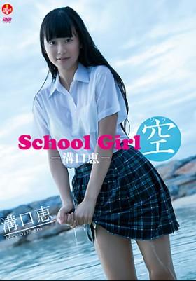 School Girl 空 溝口恵